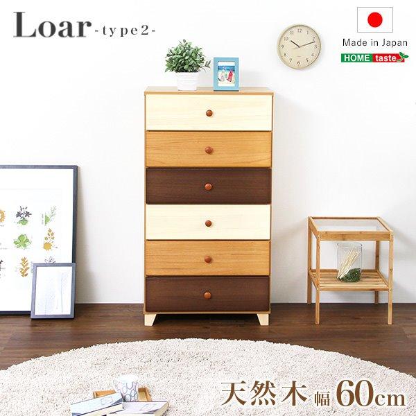6段チェスト 天然木ハイチェスト 60cm幅 美しい木目の天然木ハイチェスト 6段 幅60cm 日本製・完成品