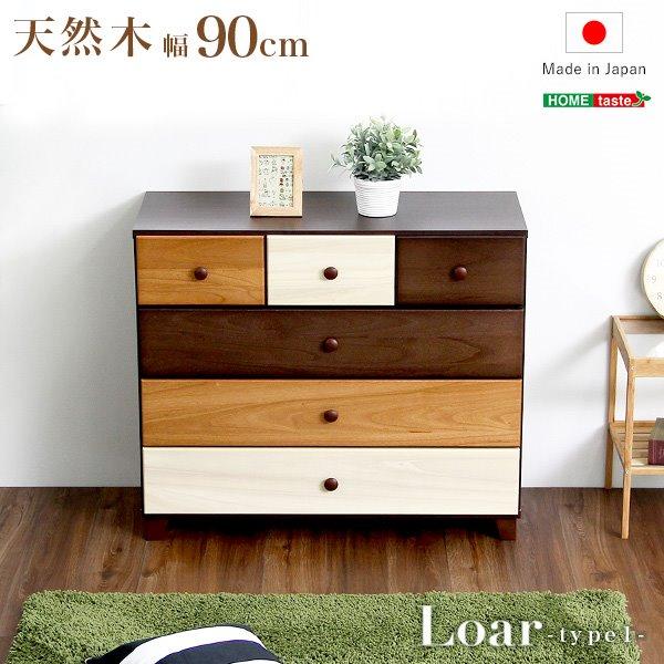 4段チェスト 天然木ローチェスト 90cm幅 ブラウンを基調とした天然木ローチェスト 4段 幅90cm 日本製・完成品