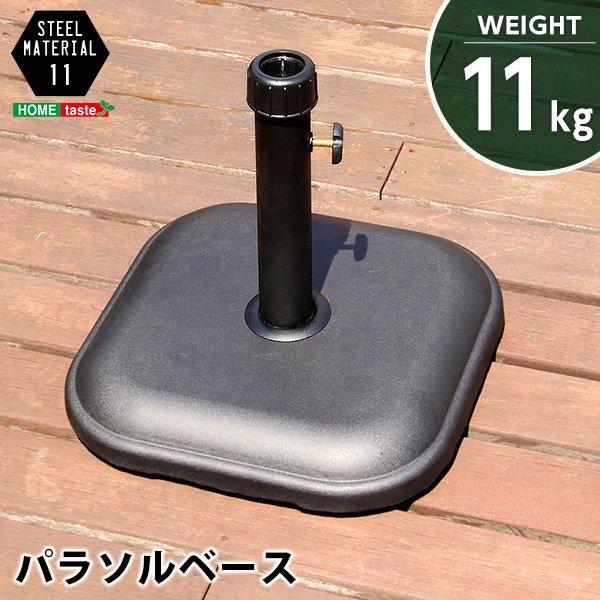 パラソルベース パラソル使用時の必需品 パラソルベース 11kg (パラソル ベース)