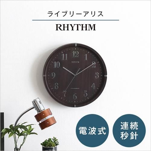 壁掛け電波時計 掛け時計(電波時計)電波式・連続秒針 メーカー保証1年 ライブリーアリス