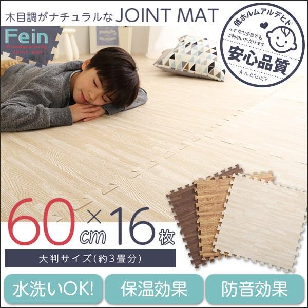 ジョイントマット 木目調 大判60cm サイドパーツ付き 16枚セット 約3畳用 防音 保温