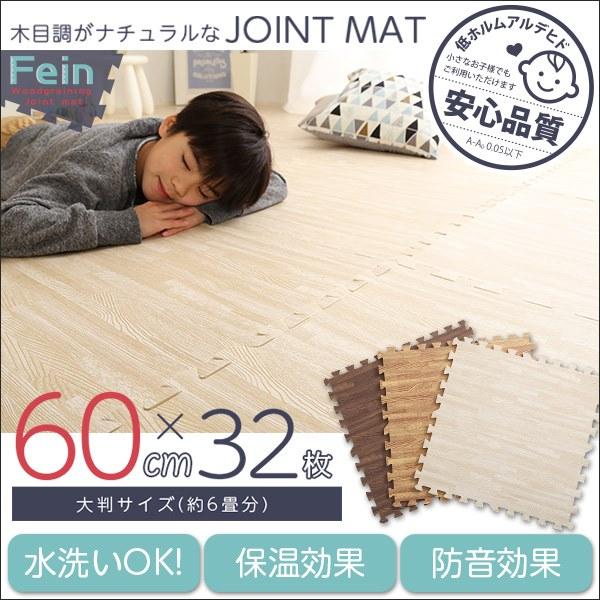 ジョイントマット 木目調 大判60cm サイドパーツ付き 32枚セット 約6畳用 防音 保温