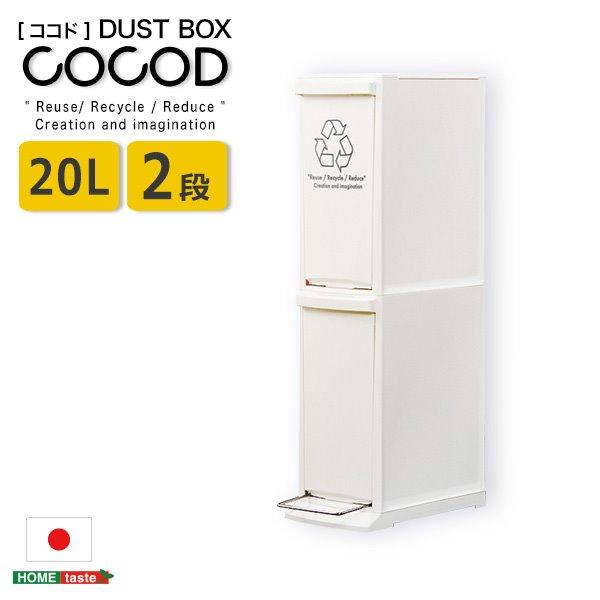 ダストボックス 縦型分別ダストボックス 分別ごみ箱(2段 スリム 省スペース フタ付き フットペダル ゴミ箱 20L)