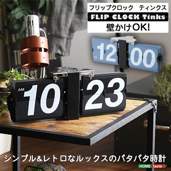 壁掛け時計 置き時計 おしゃれ シンプル レトロデザイン フリップクロック 置き掛け兼用