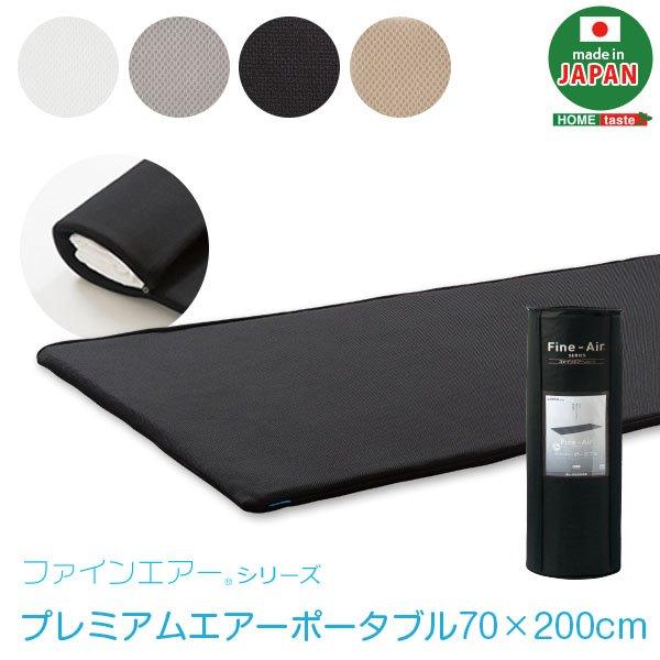日本製 高反発マットレス ファインエアー(R)シリーズ プレミアムエアー(ポータブル70cm幅)