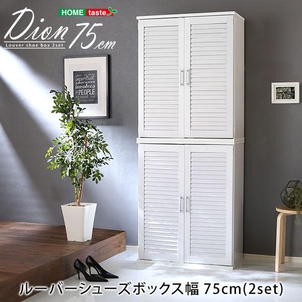 下駄箱 シューズボックス 2個セット 木製 玄関収納 ルーバー式扉 可動棚5段 幅75cm 奥行内寸30cm
