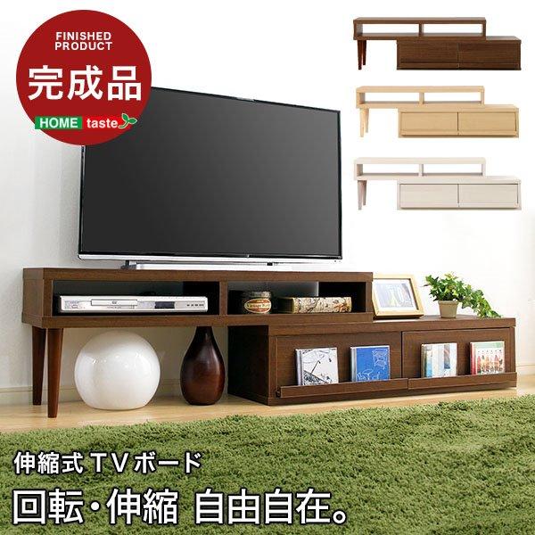 完成品伸縮式テレビ台 薄型テレビに特化したスリム設計の伸縮式テレビ台! (コーナーTV台・ローボード・リビング収納)[送料無料]