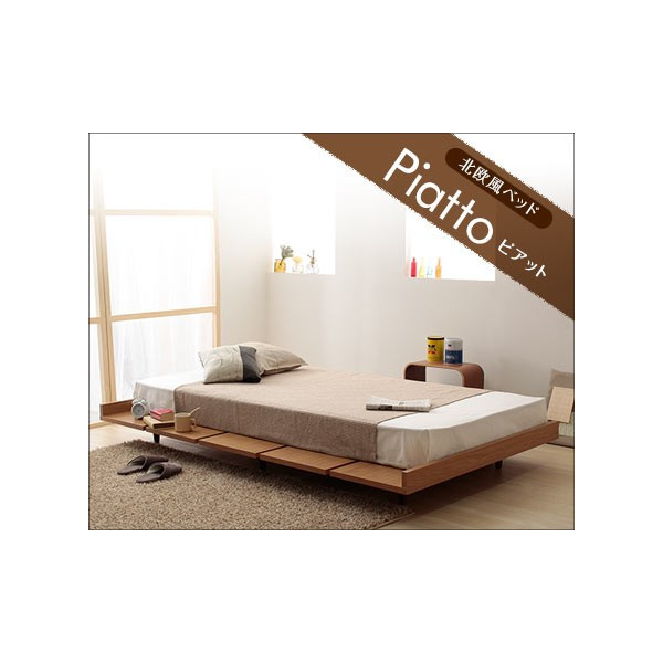 すのこベッド ローベッド フレーム ピアット 北欧調(100サイズ)ベッド 本体 スノコベッド[送料無料]