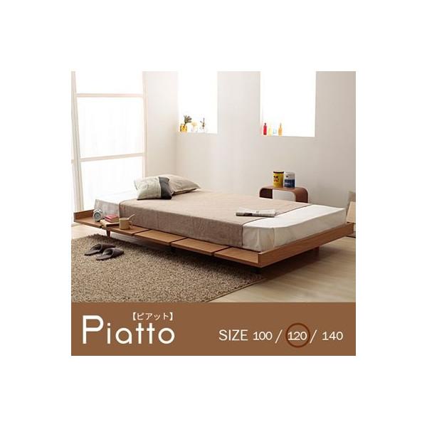 すのこベッド ローベッド フレーム ピアット 北欧調(120サイズ)ベッド 本体 スノコベッド[送料無料]