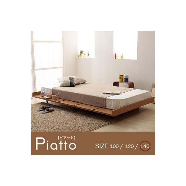 すのこベッド ローベッド フレーム ピアット 北欧調(140サイズ)ベッド 本体 スノコベッド[送料無料]