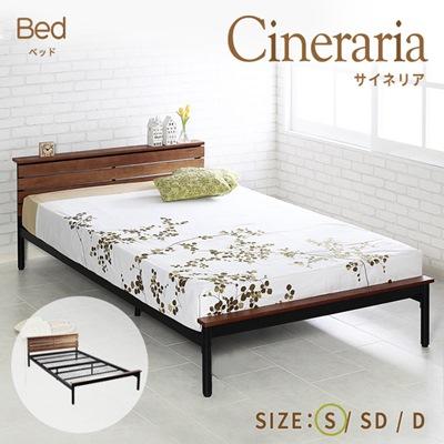 シングルベッド サイネリア ベットフレーム (シングルサイズ)ベッド シングル シングルベッド フレーム 本体 ベッドフレーム シングルサイズ シングル[送料無料]