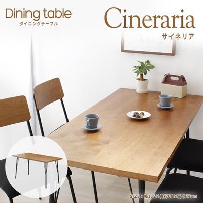テーブル サイネリア ダイニングテーブル テーブル ダイニングテーブル テーブル単品[送料無料]