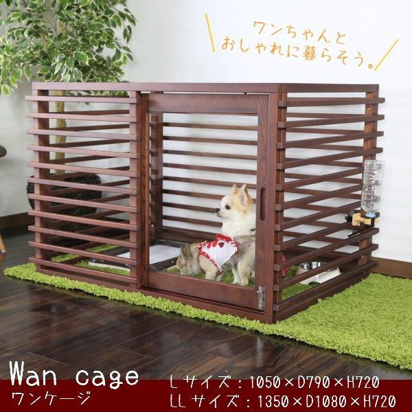 ペットゲージ ペットサークル 木製 小型犬 Lサイズ 引き戸式 ダークブラウン ペットハウス 犬[送料無料]