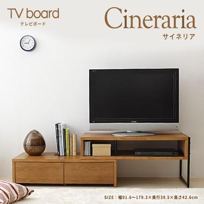 テレビ台 ローボード 伸縮式[送料無料]