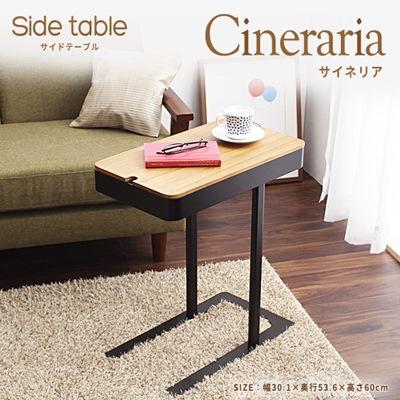 サイドテーブル サイネリア サイドテーブル テーブル 机 収納付サイドテーブル[送料無料]