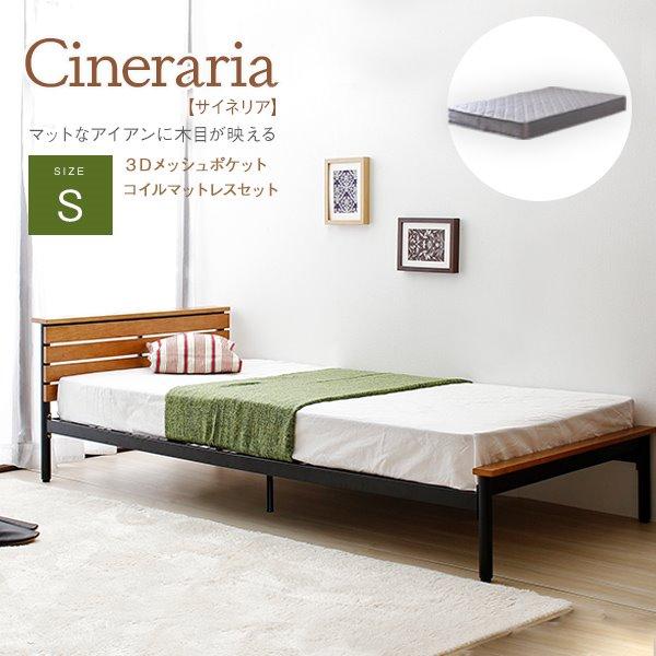 ベッド ベット シングル おしゃれ 頑丈 アイアン ウォールナット 3Dメッシュ マットレスセット