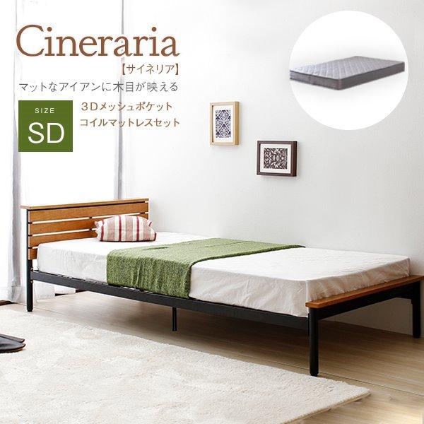 ベッド ベット セミダブル おしゃれ 頑丈 アイアン ウォールナット 3Dメッシュ マットレスセット