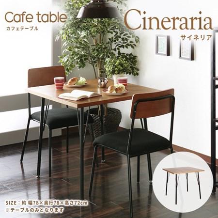 【カフェテーブル】サイネリアカフェテーブル/木製/アイアン/ダイニングテーブル[送料無料]
