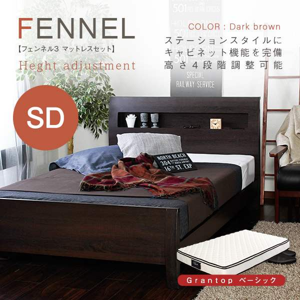 ベッド 木製ベット セミダブル 高さ調節 2口コンセント付き グラントップ マットレスセット