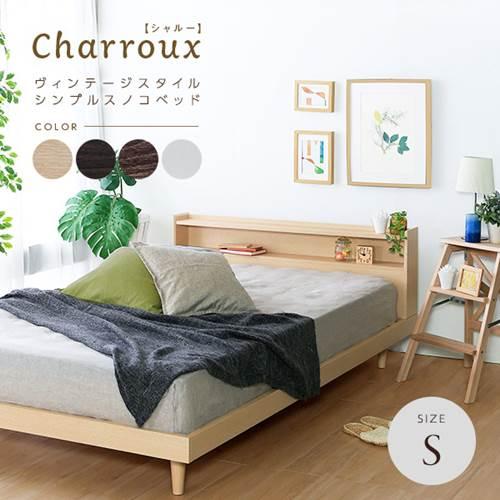 シングルベッド すのこベッド 宮付 ベッド フレーム すのこベッド シングル フレームのみ