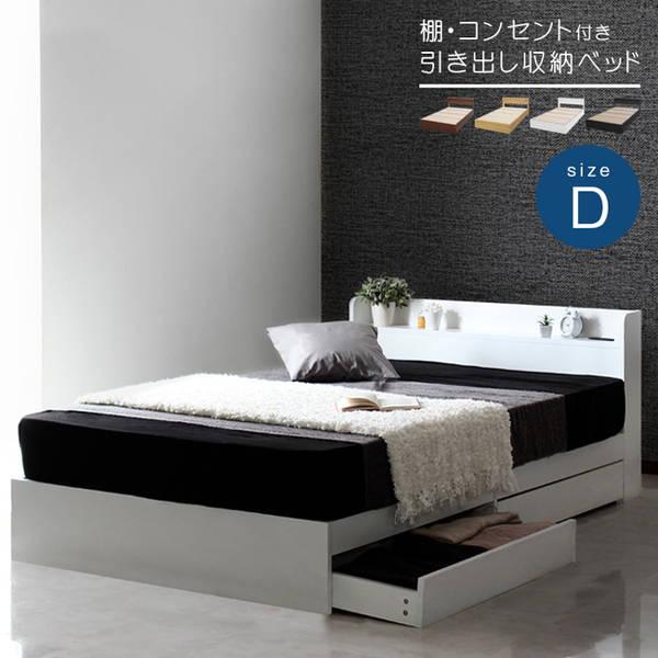 ベッド 収納付きベット ダブル フレーム 木製 2口コンセント シンプル おしゃれ