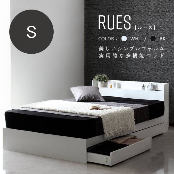 ベッド 収納付きベット シングル フレーム 木製 2口コンセント シンプル おしゃれ