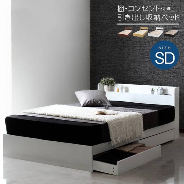 ベッド 収納付きベット セミダブル フレーム 木製 2口コンセント シンプル おしゃれ