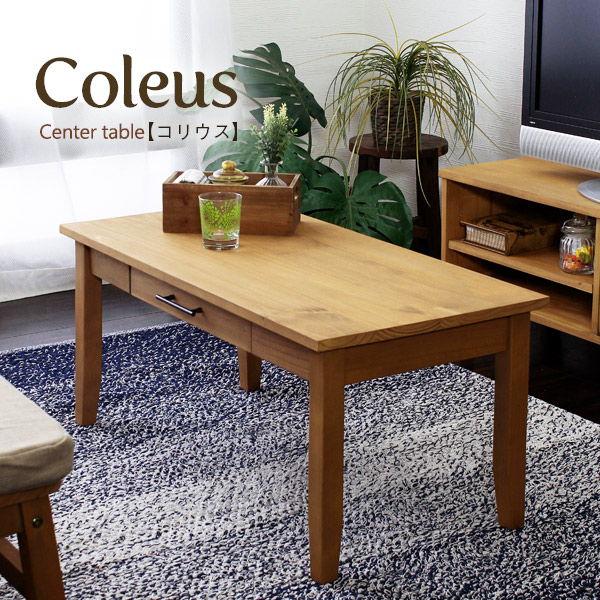 センターテーブル 長方形 幅90cm 引き出し付き 木製 天然木 おしゃれ アンティーク塗装 レトロ