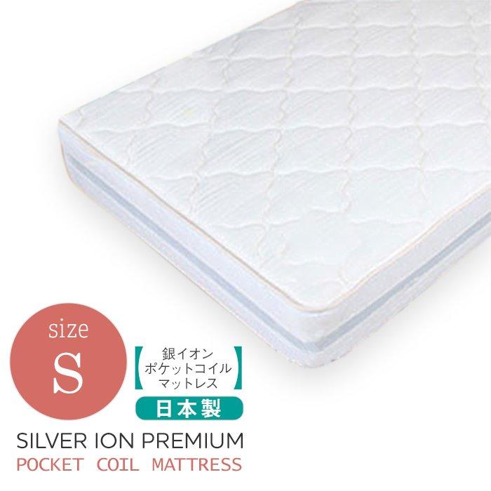 【日本製】~安心・安全~ ナノテックポケットコイルマットレス 銀イオンプレミアム シングルサイズ(幅97センチ)silver-s97 BIC-BED マットレス[送料無料]