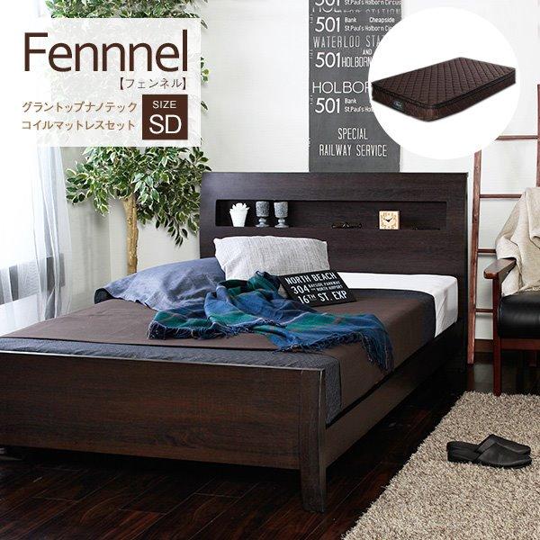 ベッド 木製ベット セミダブル 高さ調節 2口コンセント付き グラントップナノ マットレスセット