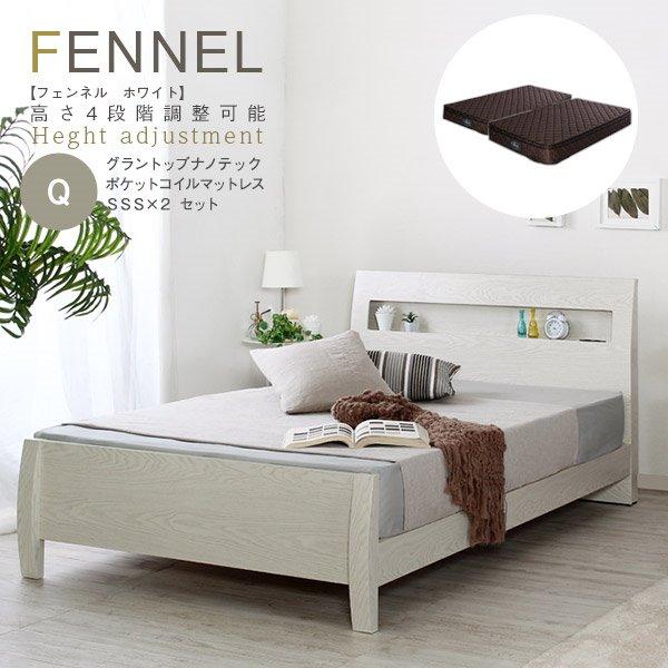 ベッド 木製ベット クイーン 高さ調節 2口コンセント付き グラントップナノ マットレスセット