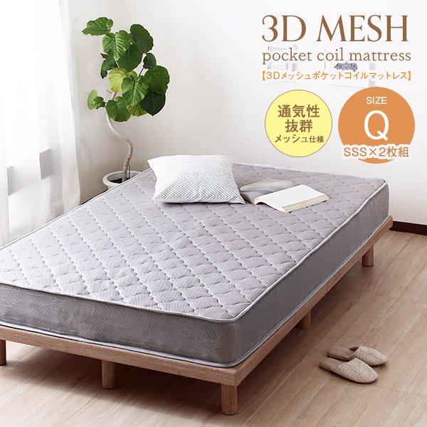 マットレス ポケットコイル クイーンサイズ 3Dメッシュ 通気性 ベッド用 グレー