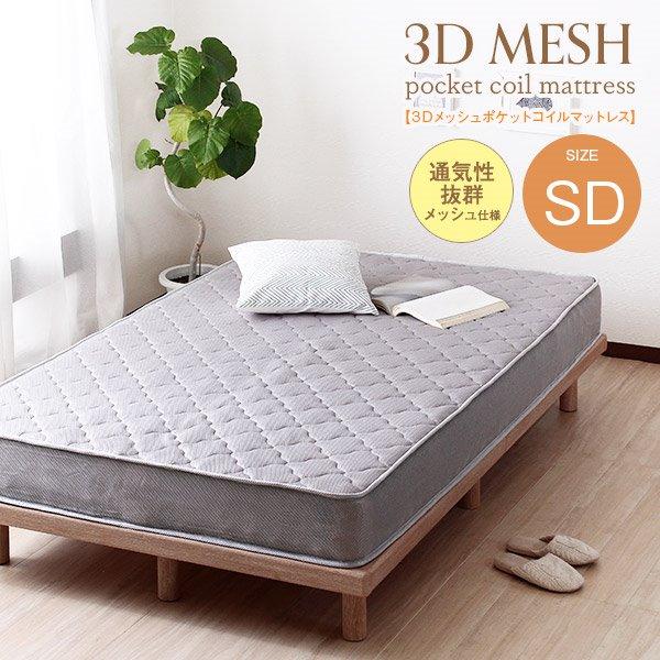 マットレス ポケットコイル セミダブルサイズ 3Dメッシュ 通気性 ベッド用 グレー