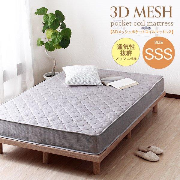 マットレス ポケットコイル セミシングルサイズ 3Dメッシュ 通気性 ベッド用 グレー
