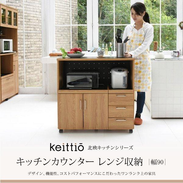 キッチンカウンター キッチンボード 90 幅 コンセント付き レンジ台 キッチン収納 食器棚 カウンター 引き出し 付き キャスター付き