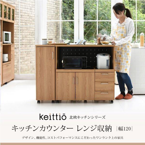 キッチンカウンター キッチンボード 120 幅 コンセント付き レンジ台 キッチン収納 食器棚 カウンター 引き出し 付き キャスター付き