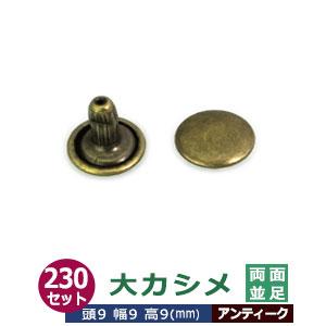 大カシメ 両面並足【アンティーク】【サイズ頭9mm 幅9mm 高9mm】【材質:真鍮】400セット1袋