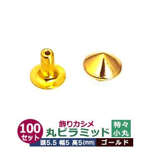 飾りカシメ 特々小丸ピラミッド【ゴールド】【サイズ頭5.5mm 幅5mm 高5mm】【材質:真鍮】100セット1袋