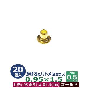 かけるのハトメ0.95X1.5 座金なし 20コ かけるのハトメ 電気ハトメ は 座金なしの本体のみです 材質は全て真鍮製です 傘径1.8mm 高1.5mm 20コ入1袋 本物 外径0.95mm ゴールド 最安値に挑戦 内径0.5mm程度 材質:真鍮 サイズ