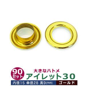 アイレット30【ゴールド】【サイズ 内径15mm 傘径28mm高9mm】【材質:真鍮】150セット入1袋