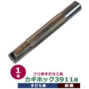 プロ用手打ち工具【カギホック3911用】【サイズ:手打ち棒 119.7×16.5mm】【材質:炭素鋼材】打棒1本入