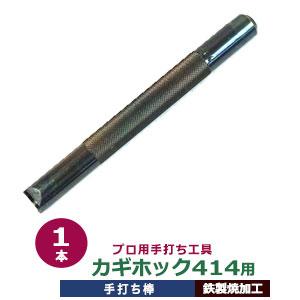 プロ用手打ち工具【カギホック414用】【サイズ:手打ち棒 120.1×12.2mm】【材質:鉄】打棒1本入