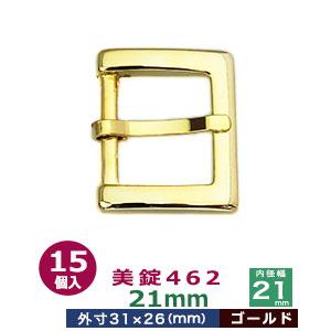 美錠462 21mm【ゴールド】【サイズ:外寸31mm× 26mm内寸21mm】【材質:亜鉛合金】20個1袋