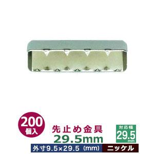 先止め金具29.5mm【ニッケル】【対応幅:29.5mm用 サイズ:外寸9.5mm×29.5mm】【材質:鉄】250個1袋