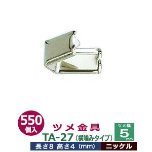 ツメ金具TA-27(横噛み)【ニッケル】【サイズ:ツメ幅5mm 長さ8mm ツメ高4mm】【材質:鉄】600個1袋