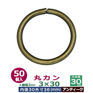 丸カン3×30【アンティーク】【サイズ:線径3mm 内径30mm 外寸36mm】【材質:鉄】100個1袋