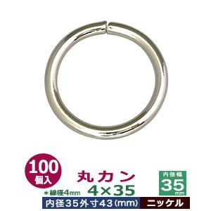 丸カン4×35【ニッケル】【サイズ:線径4mm 内径35mm 外寸43mm】【材質:鉄】130個1袋