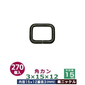 角カン3×15×12【黒ニッケル】【サイズ:線径3mm 内径15×12mm】【材質:鉄】350個1袋