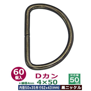 Dカン4×50【黒ニッケル】【サイズ:線径4mm 内径50mmx35mm 外寸62mmx43mm】【材質:鉄】80個1袋