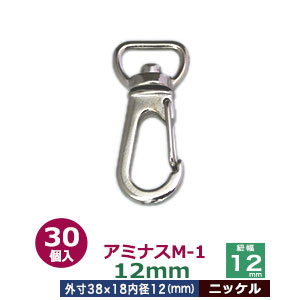 アミナスM-1 12mm【ニッケル】【サイズ 内径(紐幅)12mm 外寸18×38mm】【材質:亜鉛ダイキャスト 】60個入1袋